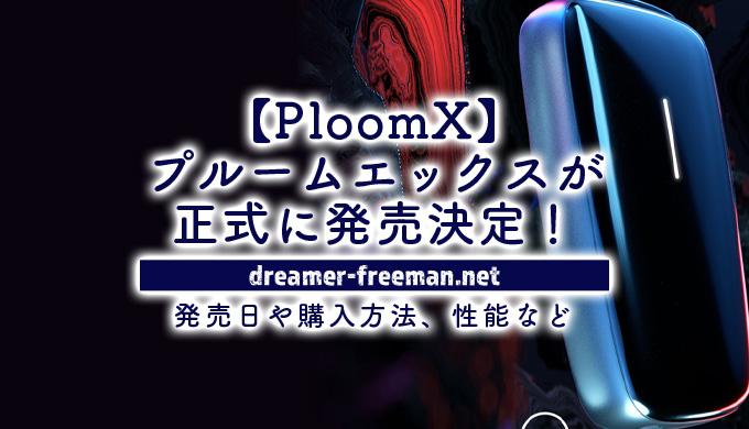 PloomX(プルームエックス)が正式に発売決定!発売日や購入方法、性能などを解説