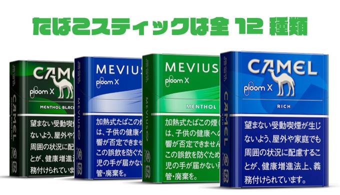 プルームエックス-たばこスティックは全12種類