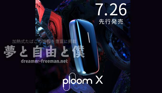 PloomX (プルームエックス)の発売日
