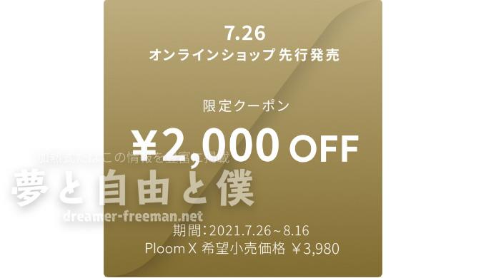 プルームエックスは2,000円OFFの割引クーポンあり