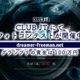 CLUB JTにて「フォトコンテスト」が開催中!グランプリの賞金はなんと100万円