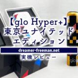 gloHyper+の限定モデル「東京ユナイテッドエディション」実機レビュー