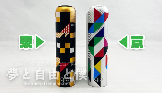 glo Hyper+「東京・ユナイテッド・エディション」レビュー-2台横並べ