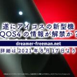 遂にアイコスの新型機「IQOS4」の情報が解禁か?詳細は8月17日より