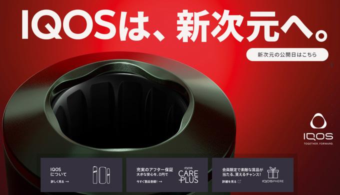 新型アイコス「IQOS4(IQOS ILUMA)」の情報が解禁