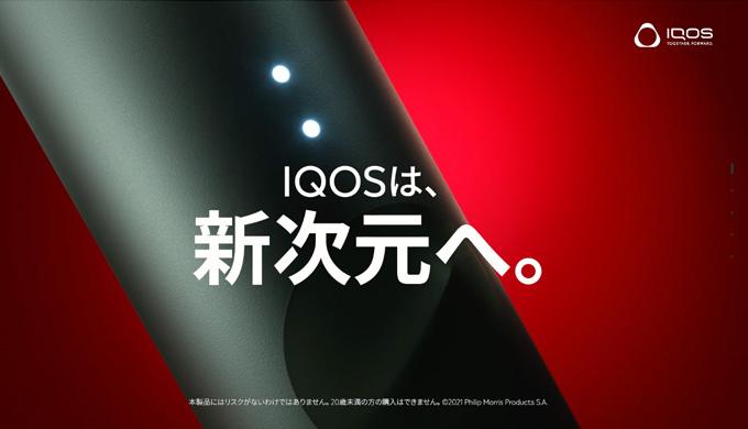 IQOS4特設ページ-イメージ2