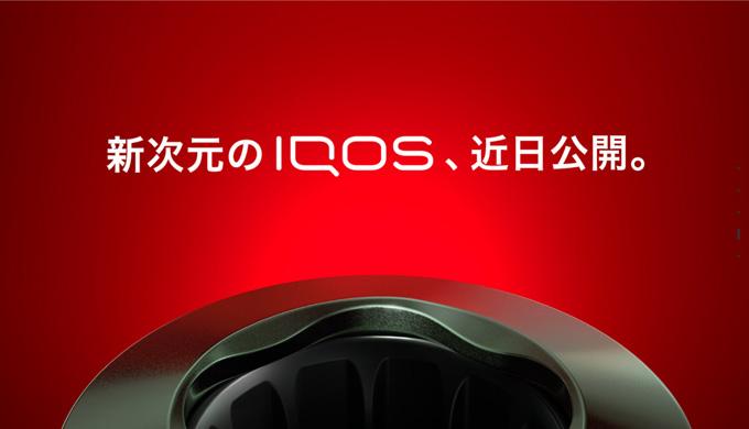 IQOS4の詳しい情報は2021年8月17日から