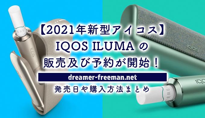 新型IQOS「アイコス・イルマ」の販売及び予約が開始!発売日や購入方法まとめ