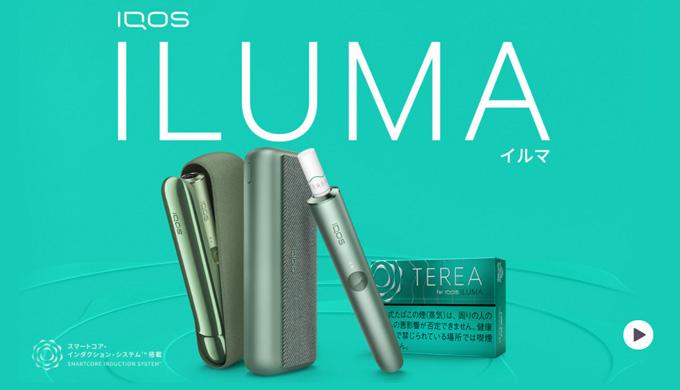 新型IQOS「IQOS ILUMA(アイコス・イルマ)」の販売が開始
