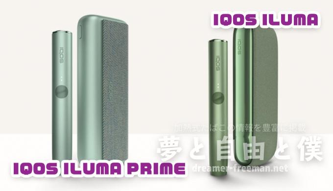 IQOS ILUMA(アイコス・イルマ)は2タイプ発売