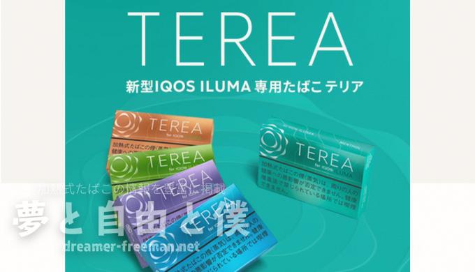IQOS ILUMA(アイコス・イルマ)購入時の注意点-たばこスティックTEREA(テリア)の分別に注意