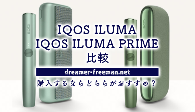 IQOS ILUMAとIQOS ILUMA PRIME比較!これから購入するならどちらがおすすめ?
