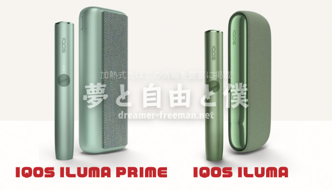 IQOS ILUMA(アイコス・イルマ)とIQOS ILUMA PRIME(アイコス・イルマ・プライム)の性能比較