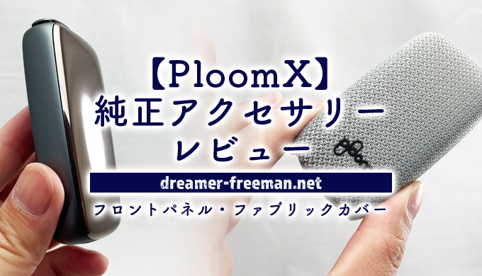 PloomXの純正アクセサリーレビュー!フロントパネル・ファブリックカバー編