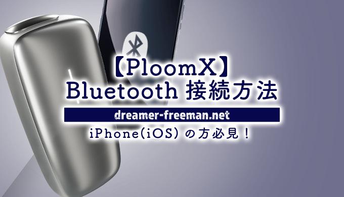 100%接続可能!プルームエックスのBluetooth接続方法(iPhoneの場合)を解説
