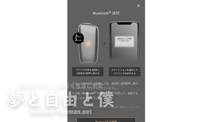 プルームエックスのBluetooth接続手順【iPhone(iOS)の場合】-デバイスをペアリングモードにする