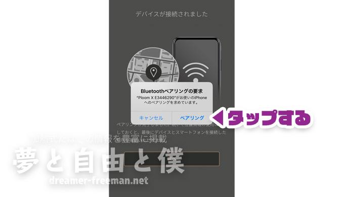 プルームエックスのBluetooth接続手順【iPhone(iOS)の場合】-表示されたデバイスを選択する2