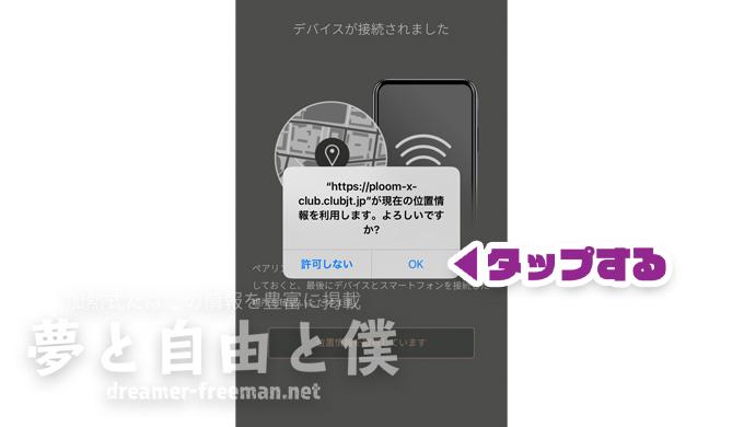 プルームエックスのBluetooth接続手順【iPhone(iOS)の場合】-表示されたデバイスを選択する3