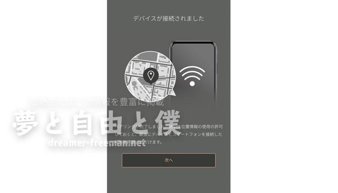 プルームエックスのBluetooth接続手順【iPhone(iOS)の場合】-表示されたデバイスを選択する4