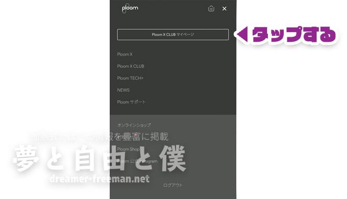 プルームエックスのBluetooth接続手順【iPhone(iOS)の場合】-「PloomX CLUBマイページ」をタップする2