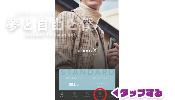 プルームエックスのBluetooth接続手順【iPhone(iOS)の場合】-「デバイス」をタップする