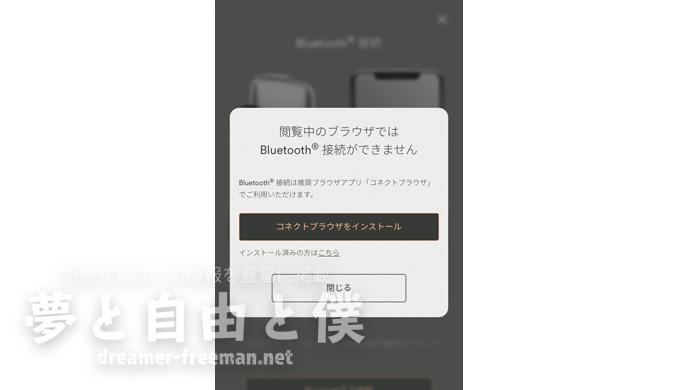プルームエックスのBluetooth接続手順【iPhone(iOS)の場合】-ブラウザアプリ「コネクトブラウザ」をインストール(無料アプリ)1
