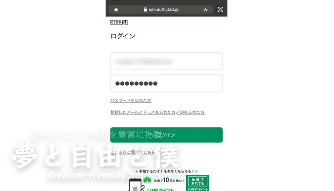 プルームエックスのBluetooth接続手順【iPhone(iOS)の場合】-コネクトブラウザ内でPloomX CLUBにログインする2