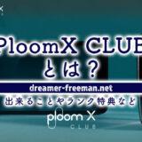 PloomX CLUBとは?出来ることやランク特典、ユーザーは利用すべきなのか?を解説