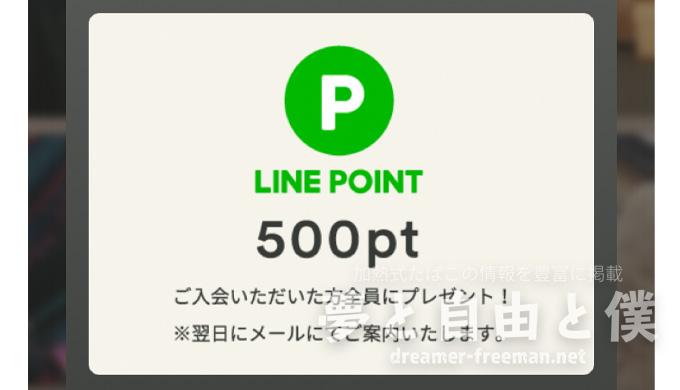 プルームエックスの入会特典-LINEポイント500pt付与
