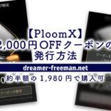 プルームエックス「2,000円OFFクーポン」の発行方法!約半額の1,980円で購入可