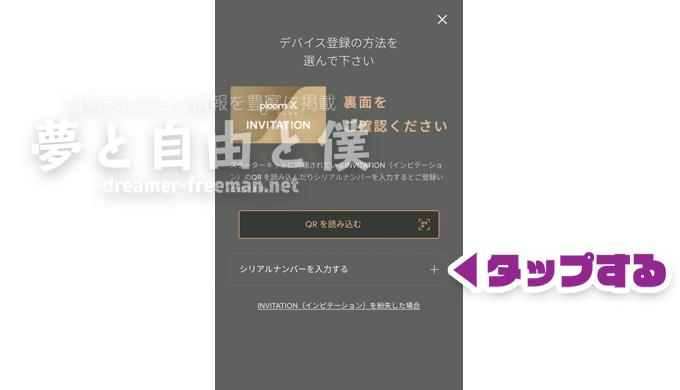 プルームエックスのデバイス登録-「シリアルナンバーを入力する」をタップ1