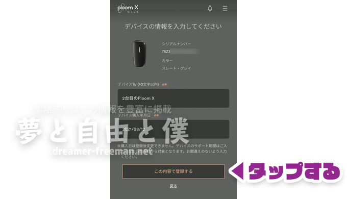 プルームエックスのデバイス登録-シリアルナンバーを入力してデバイス登録完了