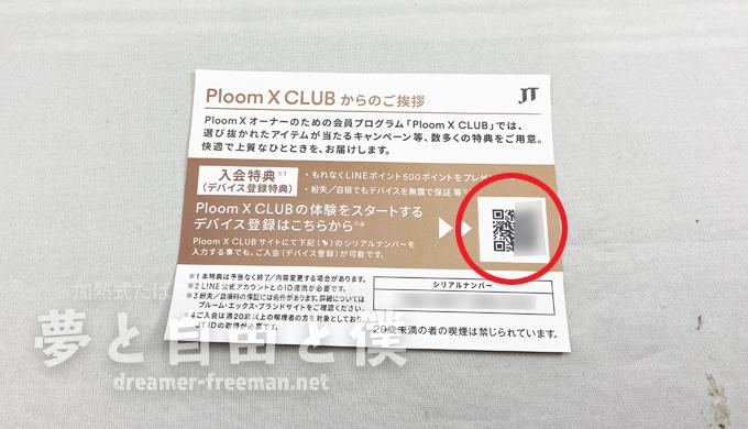プルームエックスのデバイス登録-INVITATIONカード裏