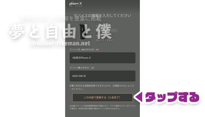 プルームエックスのデバイス登録-デバイス登録完了