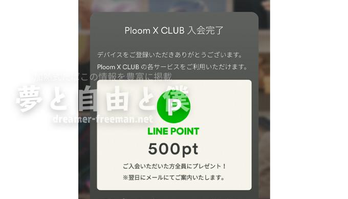 PloomX入会完了