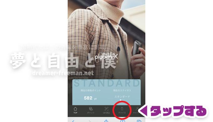 プルームエックスのデバイス登録-画面右下「デバイス」をタップ