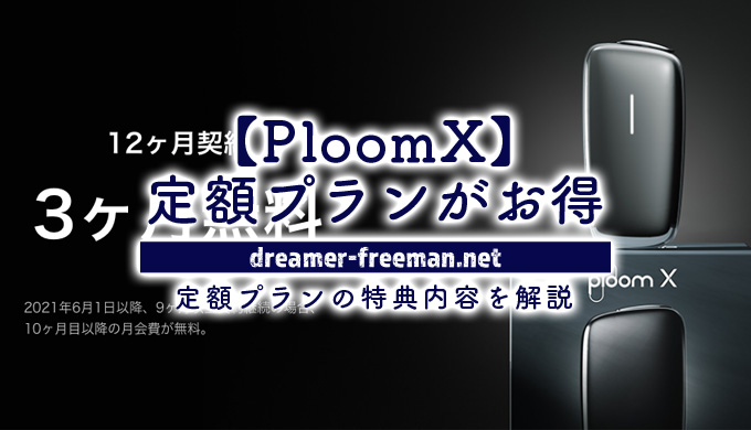 PloomX (プルームエックス)は通常購入よりも定額プランがお得!特典内容を解説