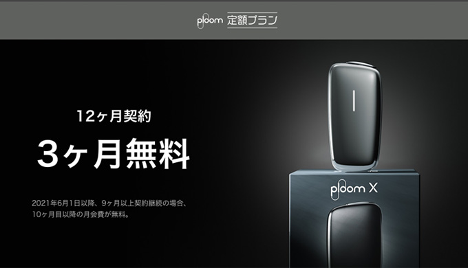PloomX(プルームエックス)は定額プランがめちゃくちゃお得