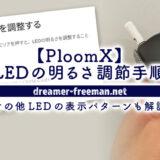 プルームエックス「LEDの明るさ調節手順」を解説!その他LEDの表示パターンも
