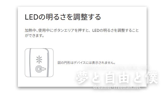 プルームエックスの「LEDの明るさ調節手順」解説
