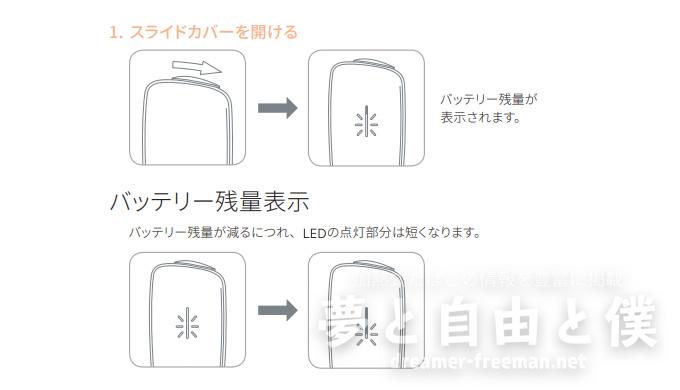 プルームエックスの「LED表示パターン」解説-バッテリーの残量確認1