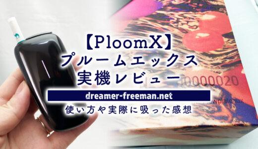 PloomX(プルームエックス)実機レビュー!使い方や実際に吸った感想を徹底解説