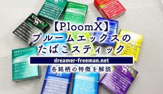 プルームエックスのたばこスティック全銘柄まとめ!各銘柄の特徴を解説