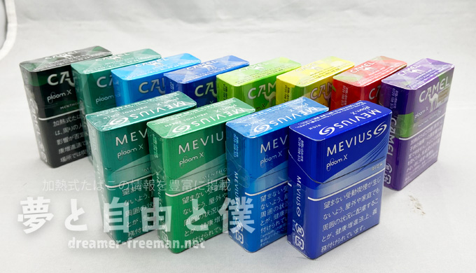 PloomX(プルームエックス)のたばこスティックの銘柄は全12種類