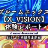 プルームエックスの体感型イベント「X_VISION」体験レポート!8/3より期間限定開催