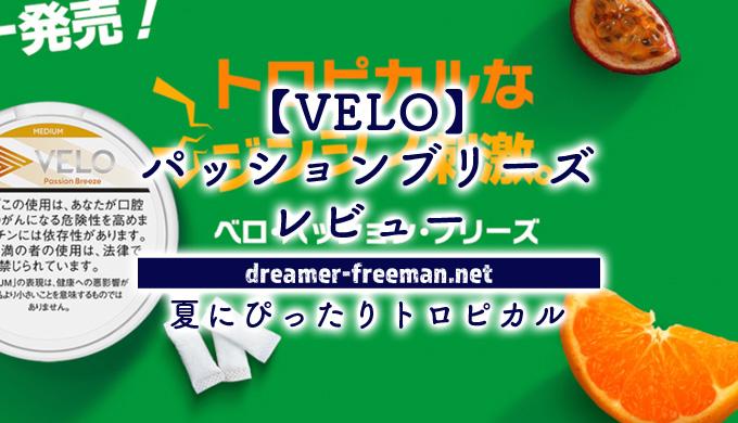 VELOの新フレーバー「パッションブリーズ」レビュー!夏にぴったりトロピカル