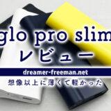 glo pro slim(グロー・プロ・スリム)レビュー!実際に触れたら想像以上に薄くて軽かった