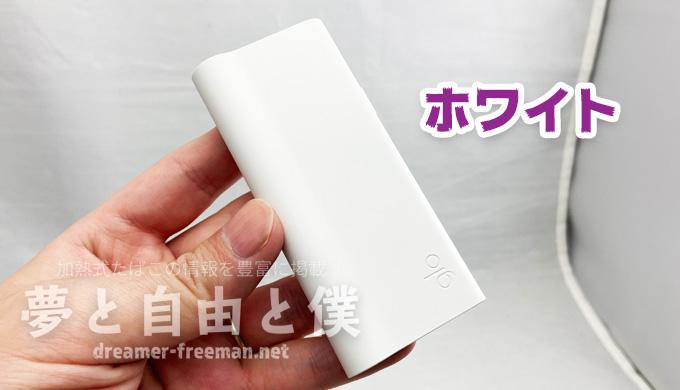 glo pro slim(グロー・プロ・スリム)レビュー-ホワイト