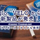 glo、VELOから新製品が発売!加熱式でラッキーストライクが吸える時代に