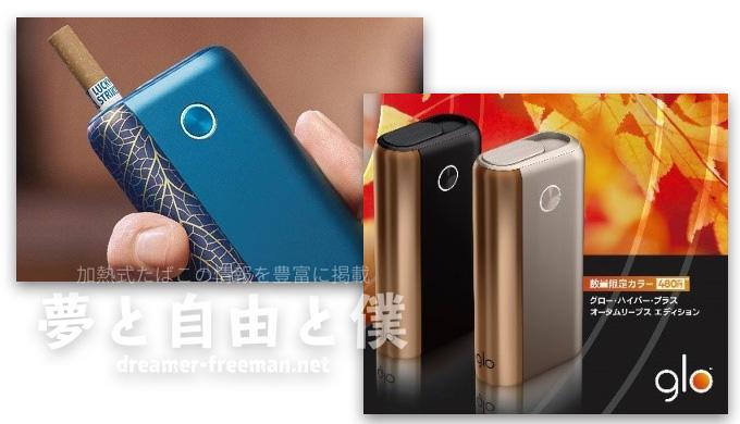 glo Hyper+にて3種類のデバイスカラーが新発売